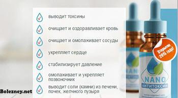 Особенности Антитоксин Нано
