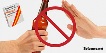 Сочетание алкоголя и Немозола
