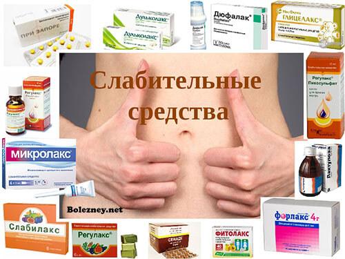 Лучшие слабительные препараты при запоре для взрослых и детей. Какой выбрать?