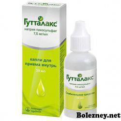 Гутталакс - мягкое слабительное, при серьёзных запорах