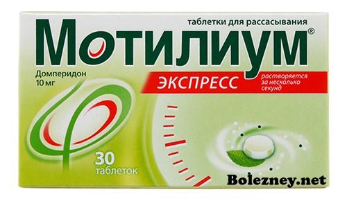 Лекарства от тошноты из аптеки
